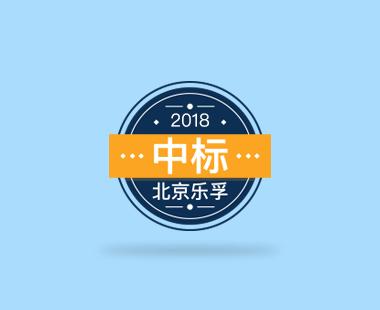 """热烈祝贺我司中标""""佳兆业辽阳汤泉驿铂域五星级酒店"""""""