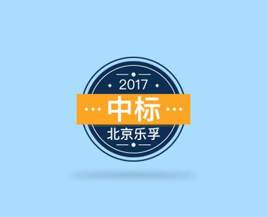 """我司中标""""昌平回龙观医院精装修工程"""""""