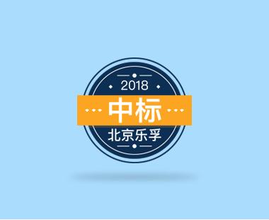 """我司中标""""北京辉煌假日度假酒店精装修工程"""""""
