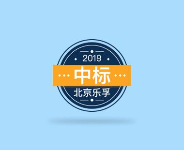 """我司中标""""中国乐谷音乐休闲公园项目工程"""""""