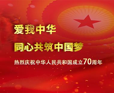 壮丽70年,奋斗新时代——乐孚献礼祖国七十华诞