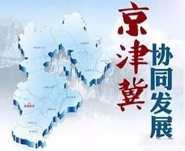 标准互认共享、异地转化实施 京津冀标准合作再创新模式