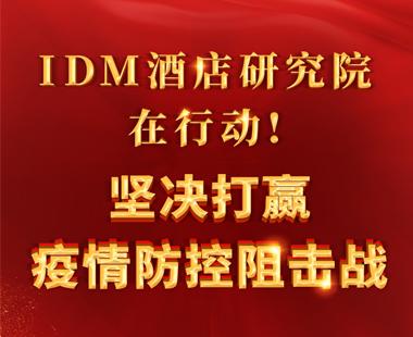 武汉加油,IDM与你同在!