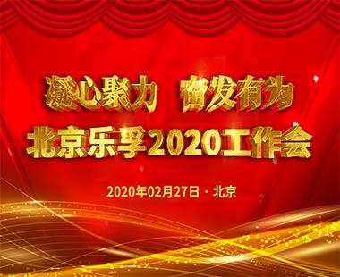 凝心聚力,奋发有为——北京乐孚2020年度工作会议圆满召开