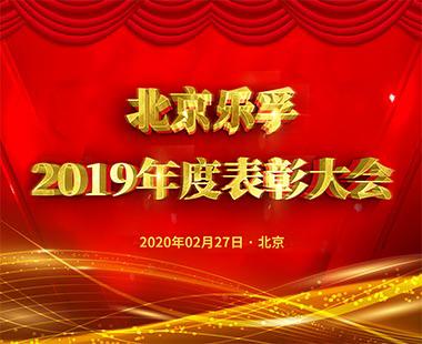 创佳绩榜样模范,专业化时代先锋 ——北京乐孚2019年度表彰大会