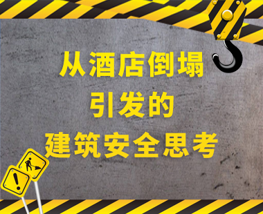 警戒线——从酒店倒塌引发的建筑安全思考