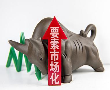 重磅!中共中央、国务院发布《关于构建更加完善的要素市场化配置体制机制的意见》