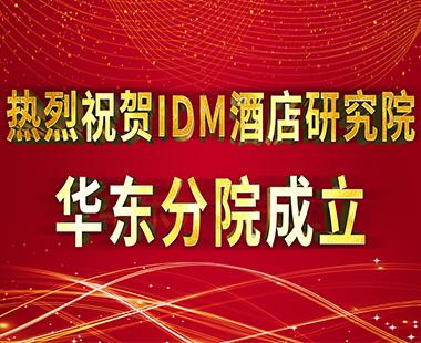 大咖匯聚!IDM華東分院成立!