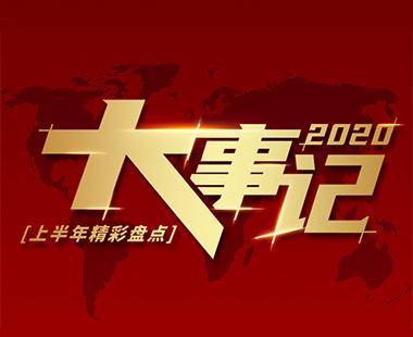 樂孚2020精彩連連看!