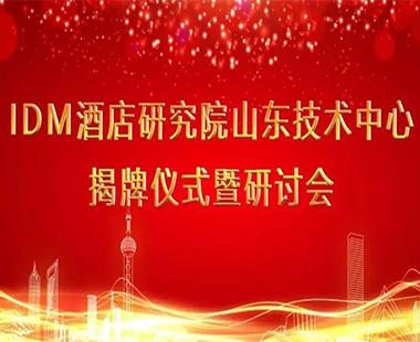 群英薈萃!IDM山東技術中心成立!