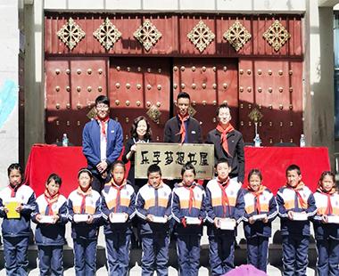 """知識成就夢想,感恩回饋社會 ——""""樂孚夢想書屋""""之西藏薩迦鎮中心小學"""
