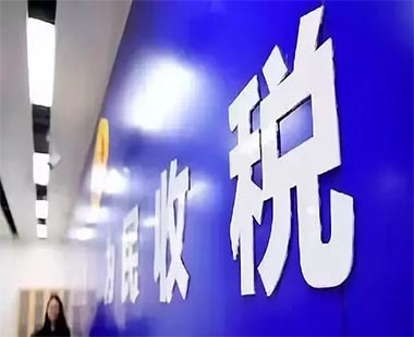 11月起多地社保迎大变:北京、上海等地社保费交由税务部门征收