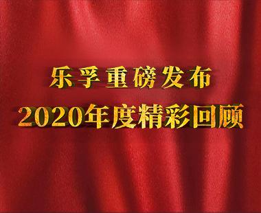 【2020年度巨獻二】樂孚大事記精彩回顧