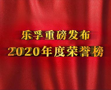 【2020年度巨獻三】樂孚榮譽榜大盤點
