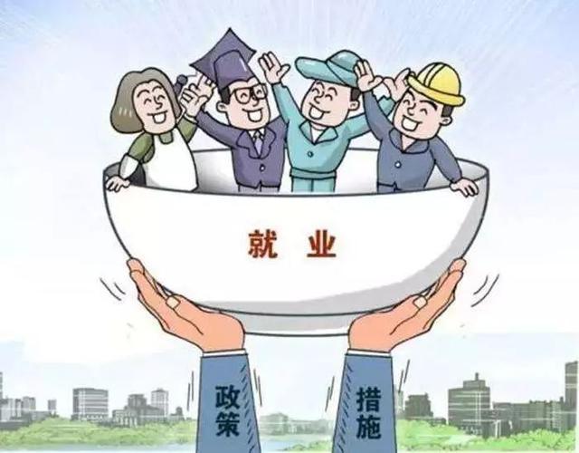 中国就业大局保持稳定:全年城镇新增就业1186万人