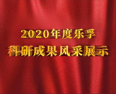 【2020年度巨獻四】樂孚科技成果風采展示