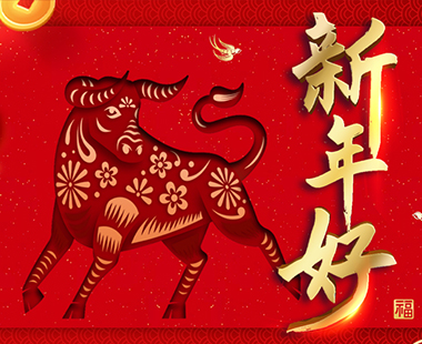 北京樂孚祝您新年快樂