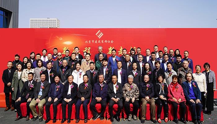 熱烈祝賀北京市建筑裝飾協會喬遷慶典圓滿舉行!