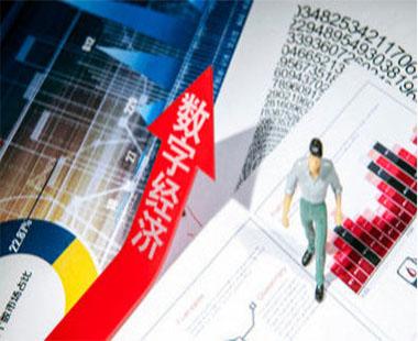 中国数字经济发展活力增强 质量效益明显提升