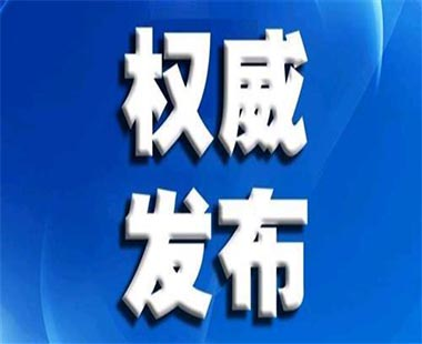 国常会通过《中华人民共和国市场主体登记管理条例(草案)》