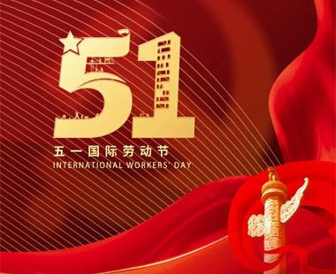 為建設美麗中國貢獻樂孚力量