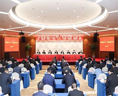 中建集团召开2021年一季度运营分析会议