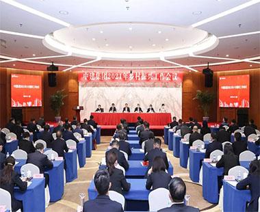中建集团2021年乡村振兴工作会议在京举行
