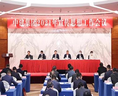 中建集团召开2021年宣传思想工作会议