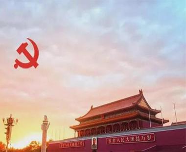 习近平:在庆祝中国共产党成立一百周年大会上的讲话(全文)