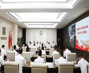 """中建集团召开2021年低效无效资产治理专项巡视""""回头看""""动员部署会"""