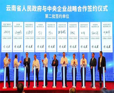 张兆祥出席云南省与中央企业项目合作座谈会并签约