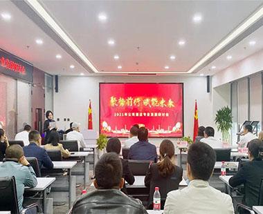 聚势前行,赋能未来——公司数字化转型暨酒店专业发展研讨会在京召开